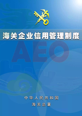 AEO_副本.png